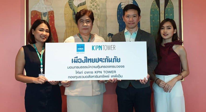 การรับมอบกรมธรรม์จากเมืองไทยประกันภัย