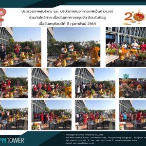 ประมวลภาพ เทศกาลตรุษจีน 2564